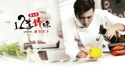 Tạ Đình Phongchẳng kém gì đầu bếp chuyên nghiệp trongChef Nic.